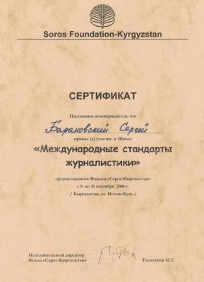 1 - Международные стандарты журналистики