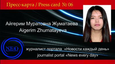 пресс-карта нашего внештатного журналиста