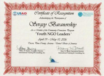 3 - Молодые лидеры НПО