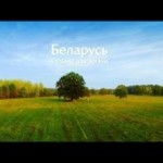 Глеб Лепейко. Новый имиджевый ролик о Беларуси презентован Министерством информации
