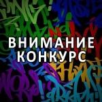 Конкурс статей «Мои советы начинающему журналисту»
