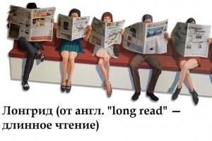 Лонгрид, длинное чтение