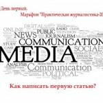 День первый. Марафон «Практическая журналистика»
