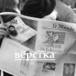 Основные правила верстки газеты или журнала. Как сверстать своё издание?