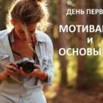 День первый. Мотивация для начинающих и основы знаний по журналистике