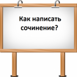 Аудиотекст и статья на тему «Как написать сочинение?», примерный план и советы