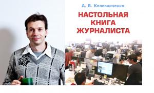настольная книга журналиста колесниченко