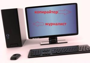 изображение журналист и копирайтер
