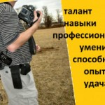 «Деловая колбаса», или Какие качества в почете у журналиста