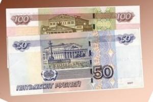 150 рублей