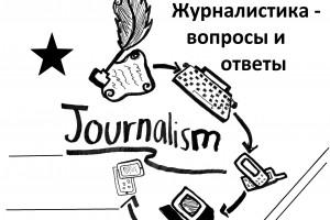 журналистика в вопросах и ответах от Школы журналистики