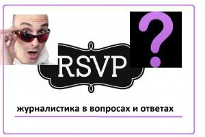 журналистика RSVP