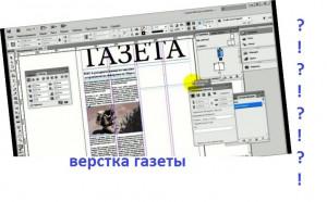 вертска газеты