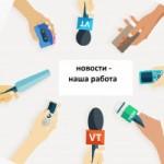 Практические советы начинающему журналисту