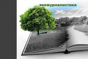 экожурналистика экологическая журналистика