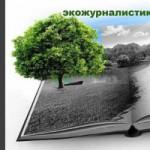 Что такое экожурналистика? С чего начать писать?