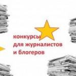 Конкурсы для блогеров и журналистов