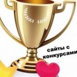 Сайты с конкурсами
